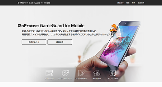 GameGuard for Mobile